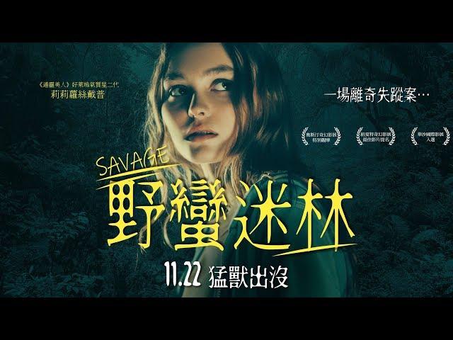 11 22《野蠻迷林 Savage》中文版正式預告