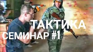 Тактика. Tactical Response. Пейнтбол. Страйкбол.