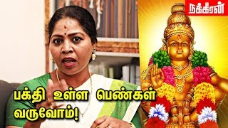 Advocate Sudha Ramakrishnan Interview | Women entry in sabarimala | NT66