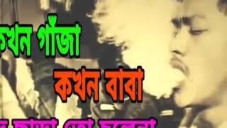 কখন গাজা কখন বাবা মদ ছাড়া তো চলে না  khokon gaja khokon baba   bangla sad song