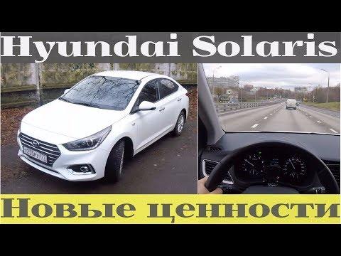 Новый Hyundai Solaris стал лучше