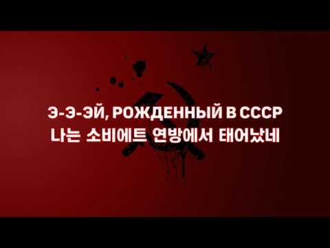 [한국어 자막] Рожденный в СССР · ДДТ