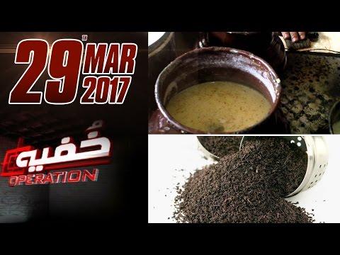 Chai Ki Patti Ki Kahani | Khufia Operation | Samaa TV | 29 March 2017