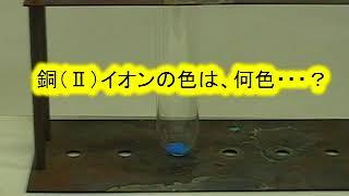 【ASNR プリント黒板実験映像209】銅(Ⅱ)イオンの色は、何色?