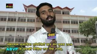 मोहनलाल सुखाड़िया युनिर्वसिटी छात्र संध चुनाव 2019 ABVP के प्रत्याक्षी निखिल राज सिंह राठौड़,