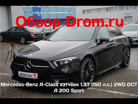 Mercedes-Benz A-Class хэтчбек 2018 1.3T (150 л.с.) 2WD DCT A 200 Sport - видеообзор