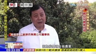 2017.05.07開放新中國/陸最富華西村 驚傳負債千億
