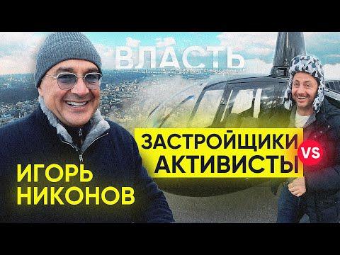 Игорь Никонов и Максим Бахматов: про активистов, инвесторов и застройку Киева | РАДНИК РАДНИКА #1