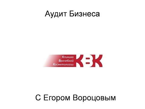 Аудит в Клинике Врачебной Косметологии Новосибирск