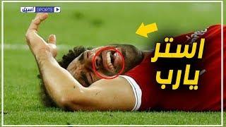 عاجل الآن إلغاء مباراة منتخب مصر بسبب محمد صلاح