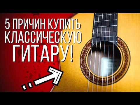 5 причин купить классическую гитару!