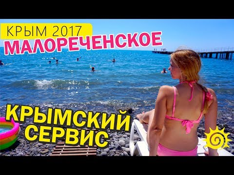 МАЛОРЕЧЕНСКОЕ. Отдых в Крыму. Отели Крыма - КАМЕЛОТ. Отзывы. thumbnail