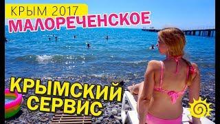 видео Отдых в Малореченском