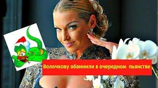 ТЫ НЕ ПОВЕРИШЬ ! Анастасию Волочкову обвинили в очередном  пьянстве