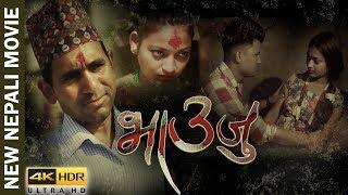 एकै छिन् भाउजु (Ekai Chhin Bhauju) -New Nepali Short Movie 2019/2075 | Raj, Dwarika, Rajkiran