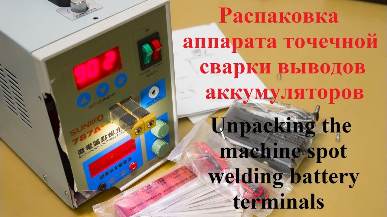 SUNKKO 709A Spot Welding 18650 Аппарат точечной сварки для .