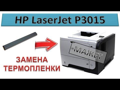 #146 Замена термопленки HP LaserJet P3015 | Разборка печки | Мажет, грязная печать