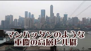 マンハッタンのような重慶の高層ビル群 中国重慶の旅