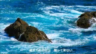 松尾雄史 - さすらい岬