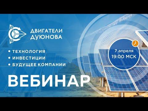 Презентация проекта «Двигатели Дуюнова» | Вебинар для новых участников