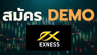 การสมัคร forex demo account - gfx basic course สอนเทรด Forex ฟรี(วิธีการสมัคร Demo account หรือบัญชีปลอมเพื่อทดลองเทรด ก่อนจะลงเล่นจริง เพื่อ..., 2015-12-17T07:57:24.000Z)