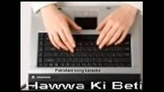 Us ne jab meri taraf pyar se ( Pakistani -Ghazal ) Free karaoke with lyrics by Hawwa -