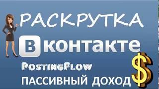 Продвижение и Заработок в ВК Posting Flow