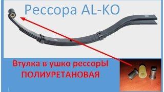 Втулка ремонтная на прицеп легковой в рессору | AL-KO Алко ALKO полиуретановая полиуретан