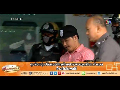เรื่องเล่าเช้านี้ คุมตัวหนุ่มปล้นแบงก์กรุงไทยสาขาบางขุนเทียน ทำแผน อ้างเงินไม่พอใช้