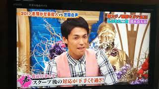 10月4日放送の、清水良太郎のウソっぱち発言が面白すぎた 清水良太郎 検索動画 26