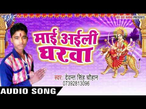 हरियर निमिया नs   Mai Aili Gharwa   Devant Singh Chauhan   Bhojpuri Devi Geet 2016