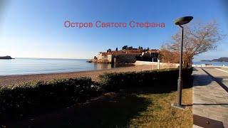 Черногория о святого Стефана Поселок Святой Стефан