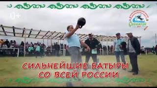 Сабантуй. Самарская область
