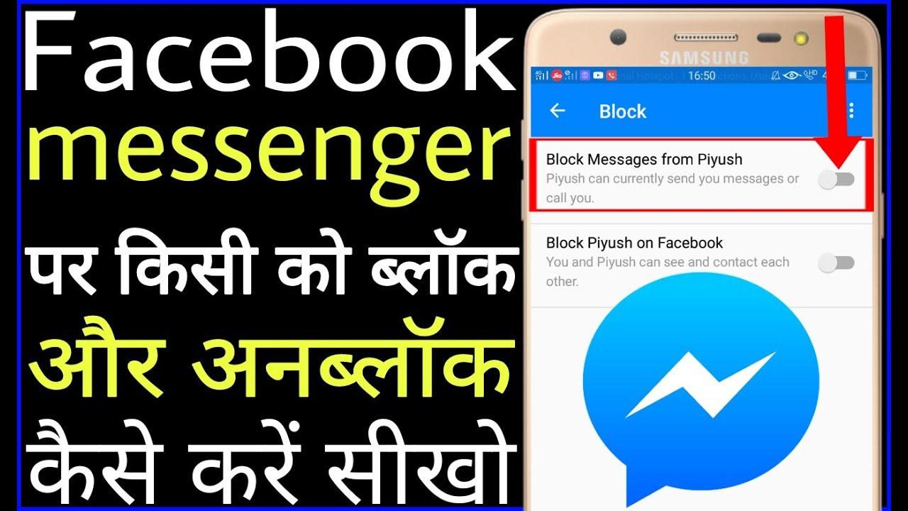 Facebook Messenger par kisi ko block or unblock kaise kare