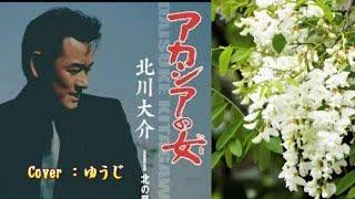 説明 「アカシヤの女」作詞:麻こよみ 作曲:叶弦大 編曲:前田俊明 歌...