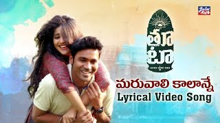 Maruvali Lyrical Video Song - Thoota Telugu Songs - Dhanush | Sid Sriram | Darbuka Siva | Bullet Raj