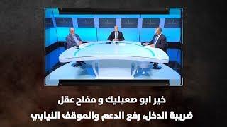 خير ابو صعيليك و مفلح عقل - ضريبة الدخل، رفع الدعم والموقف النيابي