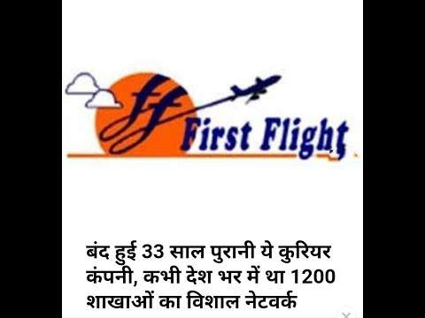 Latest News 2019 | बंद हुआ First Flight Courier | courier के