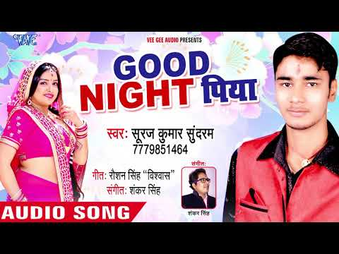 भोजपुरी का सुपरहिट गाना 2018 - Good Night Piya - Suraj Kumar Sundarm - Bhojpuri Hit Songs 2018