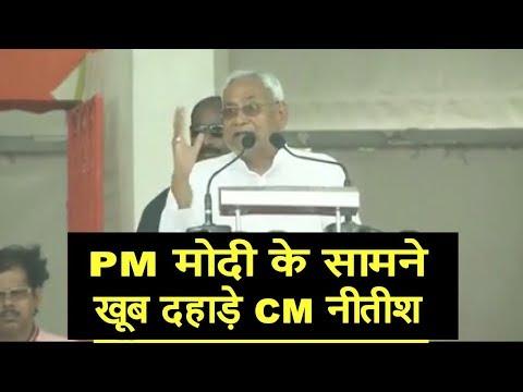 Bihar के Darbhanga में PM Modi के सामने खूब दहाड़े Nitish Kumar l Web Samachar 24X7