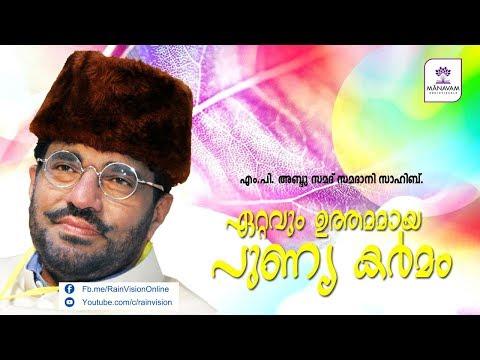 ഏറ്റവും ഉത്തമമായ പുണ്യകര്മ്മം - Speech by MP Abdusamad Samadani