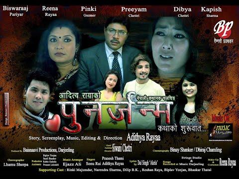 Punnarjanma  Katha ko suruwat Baisnaavi Productions Darjeeling