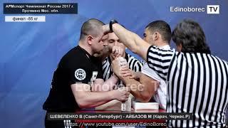Скачать Чемпионат России 2017 АРМРЕСТЛИНГ финал 85 кг ШЕВЕЛЕНКО АЙБАЗОВ левая рука