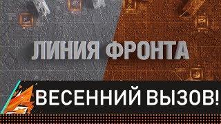 ЛИНИЯ ФРОНТА: БИТВА БЛОГЕРОВ! В ПОИСКАХ ЛУЧШЕГО БОЯ!