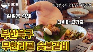 """""""밥밥띠라"""" 본가숯불갈비 갈비무한리필…"""