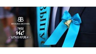 Выпускной 2017 Последний Звонок 45 гимназия by Bekmurza Brothers +77012557317