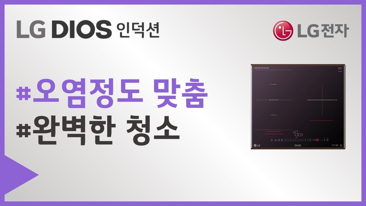 LG DIOS 전기레인지 - 오염물 종류에 따른 인덕션 청소 방법
