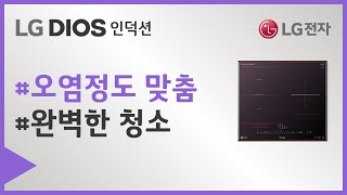 LG DIOS 전기레인지 - 오염물 종류에 따른 인덕션…