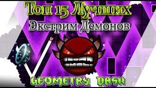 Скачать Топ 15 лучших экстрим демонов Geometry Dash