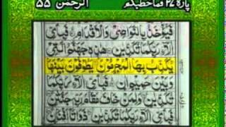 surah-rehman-with-urdu-translation